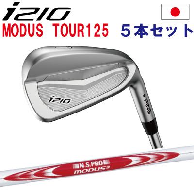 ピン i210 アイアン ping I210 ピン ゴルフ i210 ironi210 アイアン6I~PW(5本セット)NS PRO MODUS3TOUR 125 モーダス3 ツアー125【日本仕様】(左用・レフト・レフティーあり)ping I210 アイ210