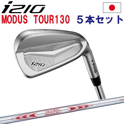 ピン i210 アイアン ping I210 ピン ゴルフ i210 ironi210 アイアン6I~PW(5本セット)NS PRO MODUS3TOUR 130 モーダス3 ツアー130【日本仕様】(左用・レフト・レフティーあり)ping I210 アイ210