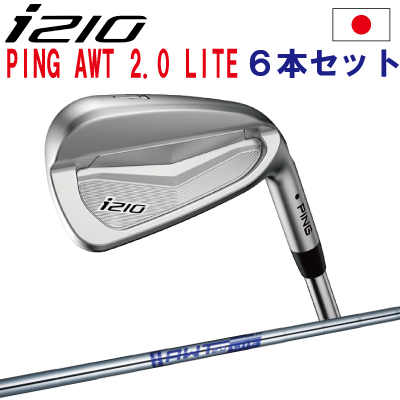 ポイント10倍 PING 販売実績NO.1 ピン i210 アイアン ping I210 ピン ゴルフ i210 ironi210 アイアン5I~PW(6本セット)純正 AWT 2.0 LITE スチール 日本仕様 (左用・レフト・レフティーあり)ping I210 アイ210