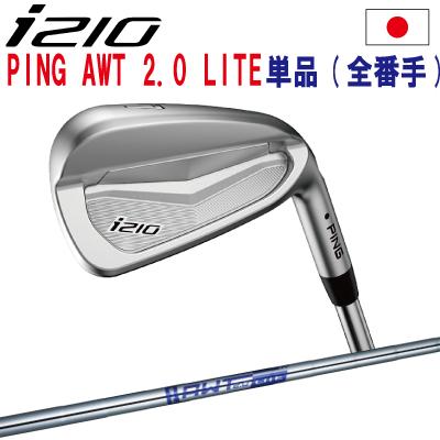 ポイント10倍 PING 販売実績NO.1 ピン i210 アイアン ping I210 ピン ゴルフ i210 ironi210 アイアン単品 全番手選択可能 純正 AWT 2.0 LITE スチール 日本仕様 (左用・レフト・レフティーあり)ping I210 アイ210