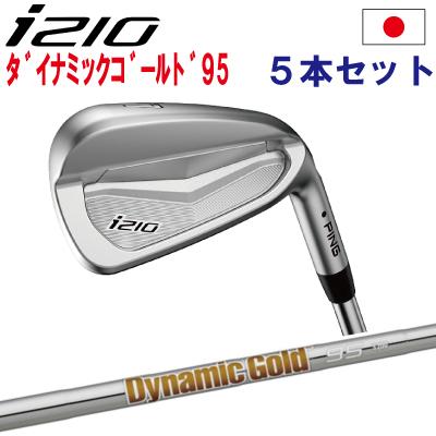 ピン i210 アイアン ping I210 ピン ゴルフ i210 ironi210 アイアン6I~PW(5本セット)ダイナミックゴールド 95 DG 95 スチール【日本仕様】(左用・レフト・レフティーあり)ping I210 アイ210