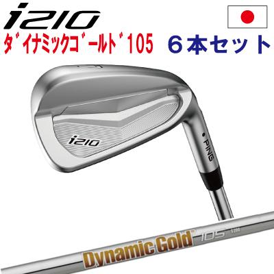 ポイント10倍 PING 販売実績NO.1 ピン i210 アイアンi210 ironi210 アイアン5I~PW(6本セット)ダイナミックゴールド 105 DG 105 スチール【日本仕様】(左用・レフト・レフティーあり)ping I210 アイ210