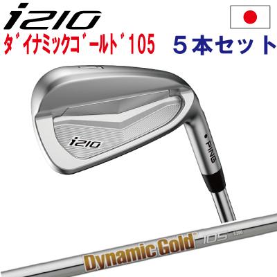 ポイント10倍 PING 販売実績NO.1 ピン i210 アイアンi210 ironi210 アイアン6I~PW(5本セット)ダイナミックゴールド 105 DG 105 スチール【日本仕様】(左用・レフト・レフティーあり)ping I210 アイ210