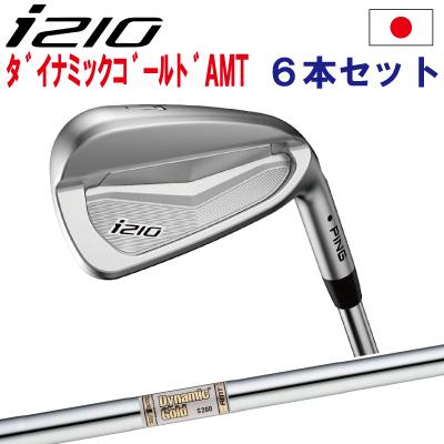 ピン i210 アイアン ping I210 ピン ゴルフ i210 ironi210 アイアン5I~PW(6本セット)ダイナミックゴールド AMT スチール【日本仕様】(左用・レフト・レフティーあり)ping I210 アイ210