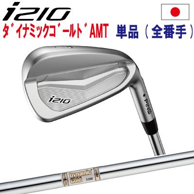 ピン i210 アイアン ping I210 ピン ゴルフ i210 ironi210 アイアン単品【全番手選択可能】ダイナミックゴールド AMT スチール【日本仕様】(左用・レフト・レフティーあり)ping I210 アイ210