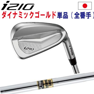 ポイント10倍 PING 販売実績NO.1 ピン i210 アイアンi210 ironi210 アイアン単品 全番手選択可能 ダイナミックゴールド スチール DG 日本仕様 (左用・レフト・レフティーあり)ping I210 アイ210