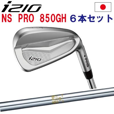 ポイント10倍 PING 販売実績NO.1 ピン i210 アイアン ping I210 ピン ゴルフ i210 ironi210 アイアン5I~PW(6本セット)NS PRO 850GH 日本仕様 (左用・レフト・レフティーあり)ping I210 アイ210