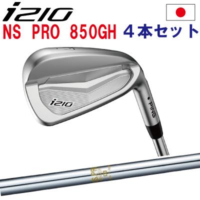 ピン i210 アイアン ping I210 ピン ゴルフ i210 ironi210 アイアン4本セット(7I~PW)NS PRO 850GH【日本仕様】(左用・レフト・レフティーあり)ping I210 アイ210