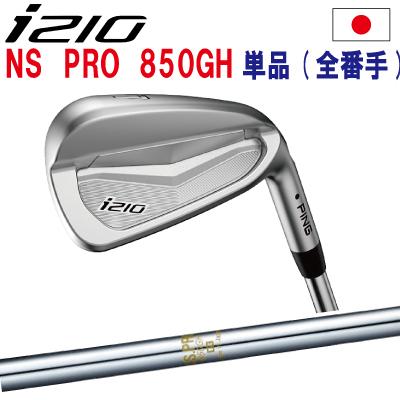 ポイント10倍 PING 販売実績NO.1 ピン i210 アイアン ping I210 ピン ゴルフ i210 ironi210 アイアン単品 全番手選択可能 NS PRO 850GH 日本仕様 (左用・レフト・レフティーあり)ping I210 アイ210
