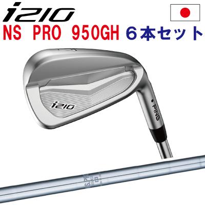 ポイント10倍 PING 販売実績NO.1 ピン i210 アイアン ping I210 ピン ゴルフ i210 ironi210 アイアン5I~PW(6本セット)NS PRO 950GH スチール 日本仕様 (左用・レフト・レフティーあり)ping I210 アイ210