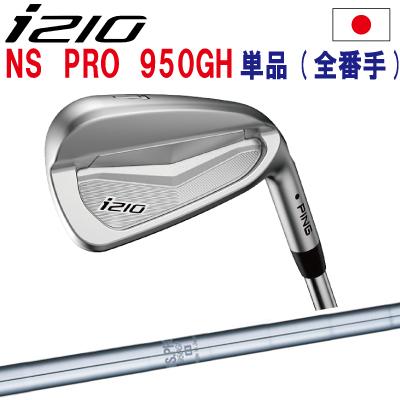 ポイント10倍 PING 販売実績NO.1 ピン i210 アイアンi210 ironi210 アイアン単品 全番手選択可能 NS PRO 950GH スチール 日本仕様 (左用・レフト・レフティーあり)ping I210 アイ210