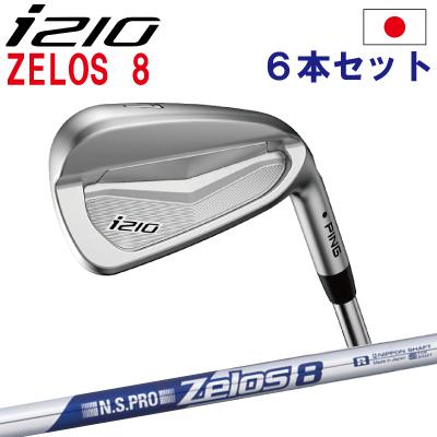 ポイント10倍 PING 販売実績NO.1 ピン i210 アイアン ping I210 ピン ゴルフ i210 ironi210 アイアン5I~PW(6本セット)NS PRO Zelos 8ゼロス8 日本仕様 (左用・レフト・レフティーあり)ping I210 アイ210