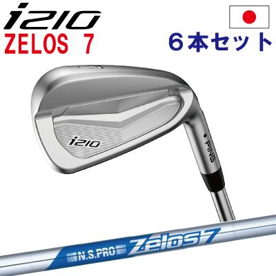 ポイント10倍 PING 販売実績NO.1 ピン i210 アイアン ping I210 ピン ゴルフ i210 ironi210 アイアン5I~PW(6本セット)NS PRO Zelos 7ゼロス7 日本仕様 (左用・レフト・レフティーあり)ping I210 アイ210