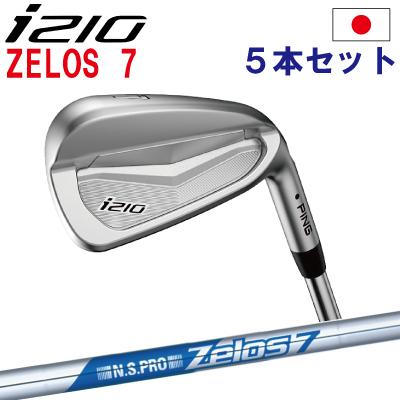 ポイント10倍 PING 販売実績NO.1 ピン i210 アイアン ping I210 ピン ゴルフ i210 ironi210 アイアン6I~PW(5本セット)NS PRO Zelos 7ゼロス7 日本仕様 (左用・レフト・レフティーあり)ping I210 アイ210