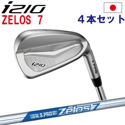 ポイント10倍 PING 販売実績NO.1 ピン i210 アイアン ping I210 ピン ゴルフ i210 ironi210 アイアン4本セット(7I~PW)NS PRO Zelos 7ゼロス7 日本仕様 (左用・レフト・レフティーあり)ping I210 アイ210