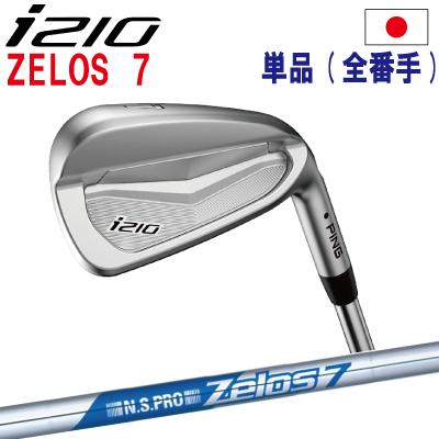 ポイント10倍 PING 販売実績NO.1 ピン i210 アイアン ping I210 ピン ゴルフ i210 ironi210 アイアン単品 全番手選択可能 NS PRO Zelos 7ゼロス7 日本仕様 (左用・レフト・レフティーあり)ping I210 アイ210