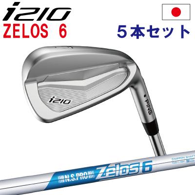 ピン i210 アイアン ping I210 ピン ゴルフ i210 ironi210 アイアン6I~PW(5本セット)NS PRO Zelos 6ゼロス6【日本仕様】(左用・レフト・レフティーあり)ping I210 アイ210