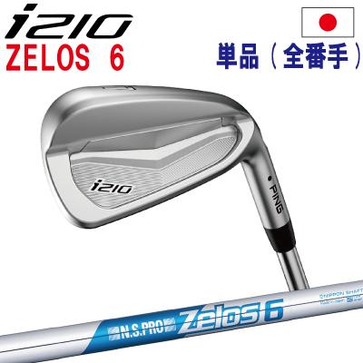 ポイント10倍 PING 販売実績NO.1 ピン i210 アイアン ping I210 ピン ゴルフ i210 ironi210 アイアン単品 全番手選択可能 NS PRO Zelos 6ゼロス6 日本仕様 (左用・レフト・レフティーあり)ping I210 アイ210