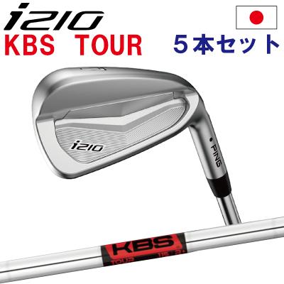 ピン i210 アイアン ping I210 ピン ゴルフ i210 ironi210 アイアン6I~PW(5本セット)KBS TOUR【日本仕様】(左用・レフト・レフティーあり)ping I210 アイ210