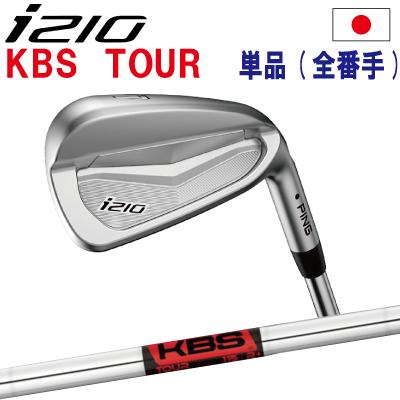 ポイント10倍 PING 販売実績NO.1 ピン i210 アイアン ping I210 ピン ゴルフ i210 ironi210 アイアン単品 全番手選択可能 KBS TOUR 日本仕様 (左用・レフト・レフティーあり)ping I210 アイ210