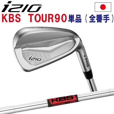 ポイント10倍 PING 販売実績NO.1 ピン i210 アイアン ping I210 ピン ゴルフ i210 ironi210 アイアン単品 全番手選択可能 KBS TOUR 90 日本仕様 (左用・レフト・レフティーあり)ping I210 アイ210