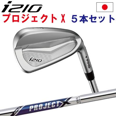 ポイント10倍 PING 販売実績NO.1 ピン i210 アイアン ping I210 ピン ゴルフ i210 ironi210 アイアン6I~PW(5本セット)プロジェクトX Project X 日本仕様 (左用・レフト・レフティーあり)ping I210 アイ210