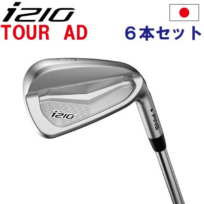 ピン i210 アイアン ping I210 ピン ゴルフ i210 ironi210 アイアン5I~PW(6本セット)グラファイトデザインTOUR-AD【日本仕様】(左用・レフト・レフティーあり)ping I210 アイ210