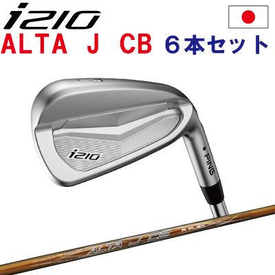 ポイント10倍 PING 販売実績NO.1 ピン i210 アイアンi210 ironi210 アイアン5I~PW(6本セット)ピン純正シャフト ALTA J CB カーボン【日本仕様】(左用・レフト・レフティーあり)ping I210 アイ210
