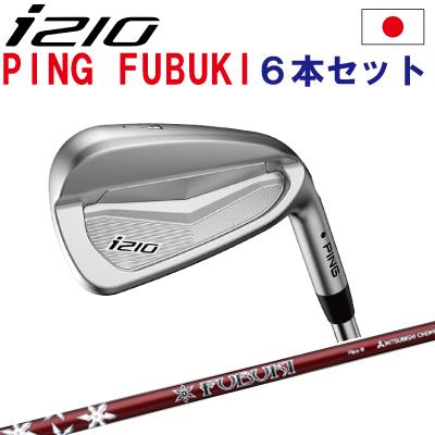 ピン i210 アイアン ping I210 ピン ゴルフ i210 ironi210 アイアン5I~PW(6本セット)標準シャフト フブキ PING FUBUKI カーボン【日本仕様】(左用・レフト・レフティーあり)ping I210 アイ210