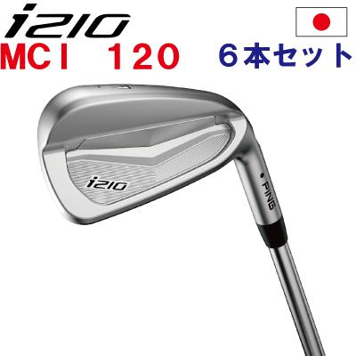 ポイント10倍 PING 販売実績NO.1 ピン i210 アイアン ping I210 ピン ゴルフ i210 ironi210 アイアン5I~PW(6本セット)フジクラMCI120 日本仕様 (左用・レフト・レフティーあり)ping I210 アイ210