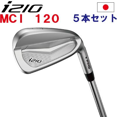 ピン i210 アイアン ping I210 ピン ゴルフ i210 ironi210 アイアン6I~PW(5本セット)フジクラMCI120【日本仕様】(左用・レフト・レフティーあり)ping I210 アイ210
