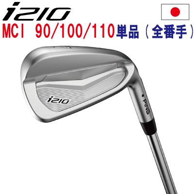 ピン i210 アイアン ping I210 ピン ゴルフ i210 ironi210 アイアン単品【全番手選択可能】フジクラMCI90/100/110【日本仕様】(左用・レフト・レフティーあり)ping I210 アイ210