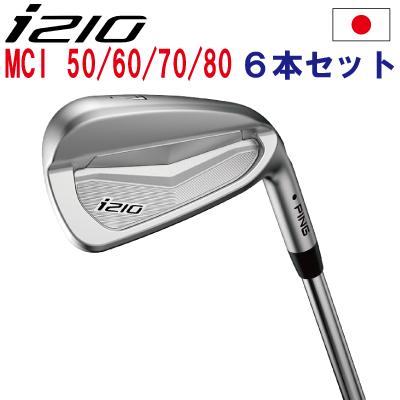 ポイント10倍 PING 販売実績NO.1 ピン i210 アイアン ping I210 ピン ゴルフ i210 ironi210 アイアン5I~PW(6本セット)フジクラMCI50/60/70/80 日本仕様 (左用・レフト・レフティーあり)ping I210 アイ210