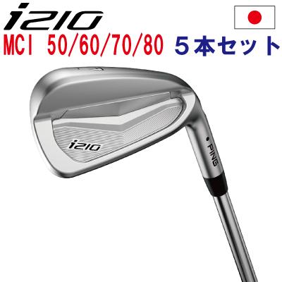 ポイント10倍 PING 販売実績NO.1 ピン i210 アイアン ping I210 ピン ゴルフ i210 ironi210 アイアン6I~PW(5本セット)フジクラMCI50/60/70/80 日本仕様 (左用・レフト・レフティーあり)ping I210 アイ210