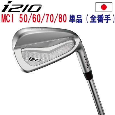 ポイント10倍 PING 販売実績NO.1 ピン i210 アイアン ping I210 ピン ゴルフ i210 ironi210 アイアン単品 全番手選択可能 フジクラMCI50/60/70/80 日本仕様 (左用・レフト・レフティーあり)ping I210 アイ210