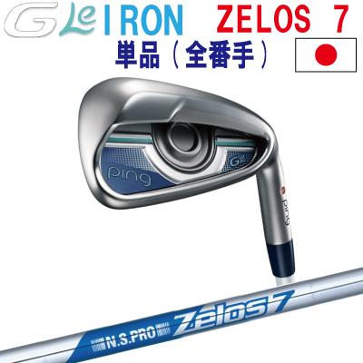 ポイント10倍 PING 販売実績NO.1 PING ピン ゴルフ GLE アイアンレディースアイアン単品 全番手選択可能ジーエルイーNS PRO Zelos 7ゼロス7※左用(レフティー)あり 日本仕様