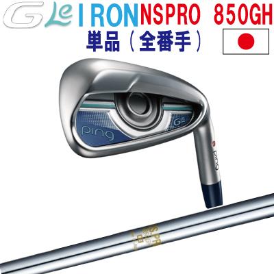 ポイント10倍 PING 販売実績NO.1 PING ピン ゴルフ GLE アイアンレディースアイアン単品 全番手選択可能ジーエルイーNS PRO 850GHスチールシャフト※左用(レフティー)あり 日本仕様