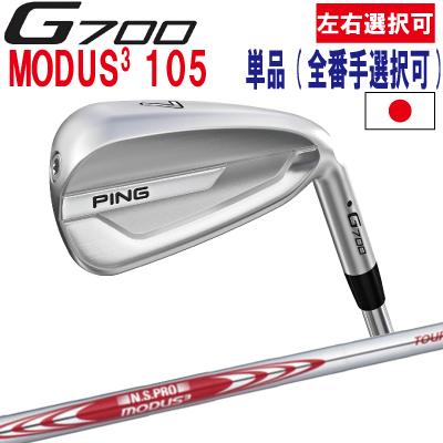 ポイント10倍 PING 販売実績NO.1 PING ピン ゴルフG700 アイアン単品 全番手選択可能 NS PRO MODUS3TOUR 105 モーダス3 ツアー105(左用・レフト・レフティーあり)ping g700 ironジー700 日本仕様