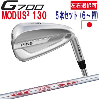 ポイント10倍 PING 販売実績NO.1 PING ピン ゴルフG700 アイアン5本セット(6I~PW)NS PRO MODUS3TOUR 130 モーダス3 ツアー130(左用・レフト・レフティーあり)ping g700 ironジー700 日本仕様