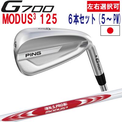 ポイント10倍 PING 販売実績NO.1 PING ピン ゴルフG700 アイアン6本セット(5I~PW)NS PRO MODUS3TOUR 125 モーダス3 ツアー125(左用・レフト・レフティーあり)ping g700 ironジー700 日本仕様