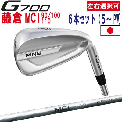 ポイント10倍 PING 販売実績NO.1 PING ピン ゴルフG700 アイアン6本セット(5I~PW)ジクラMCI90/100/110(左用・レフト・レフティーあり)ping g700 ironジー700 日本仕様