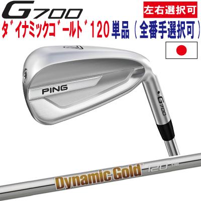 ポイント10倍 PING 販売実績NO.1 PING ピン ゴルフG700 アイアン単品 全番手選択可能 ダイナミックゴールド 120 DG 120 スチール(左用・レフト・レフティーあり)ping g700 ironジー700 日本仕様