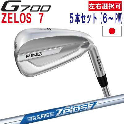 ポイント10倍 PING 販売実績NO.1 PING ピン ゴルフG700 アイアン5本セット(6I~PW)NS PRO Zelos 7ゼロス7(左用・レフト・レフティーあり)ping g700 ironジー700 日本仕様