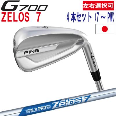 ポイント10倍 PING 販売実績NO.1 PING ピン ゴルフG700 アイアン4本セット(7I~PW)NS PRO Zelos 7ゼロス7(左用・レフト・レフティーあり)ping g700 ironジー700 日本仕様