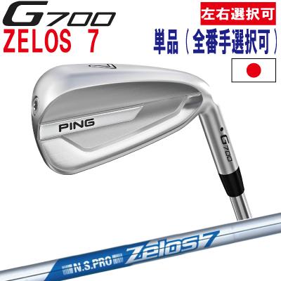 ポイント10倍 PING 販売実績NO.1 PING ピン ゴルフG700 アイアン単品 全番手選択可能 NS PRO Zelos 7ゼロス7(左用・レフト・レフティーあり)ping g700 ironジー700 日本仕様
