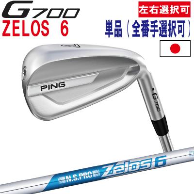 ポイント10倍 PING 販売実績NO.1 PING ピン ゴルフG700 アイアン単品 全番手選択可能 NS PRO Zelos 6ゼロス6(左用・レフト・レフティーあり)ping g700 ironジー700 日本仕様