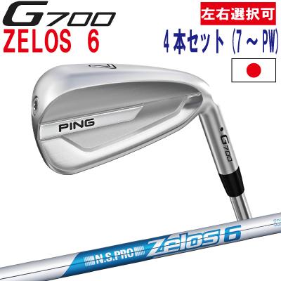 ポイント10倍 PING 販売実績NO.1 PING ピン ゴルフG700 アイアン4本セット(7I~PW)NS PRO Zelos 6ゼロス6(左用・レフト・レフティーあり)ping g700 ironジー700【日本仕様】