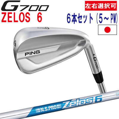 ポイント10倍 PING 販売実績NO.1 PING ピン ゴルフG700 アイアン6本セット(5I~PW)NS PRO Zelos 6ゼロス6(左用・レフト・レフティーあり)ping g700 ironジー700【日本仕様】