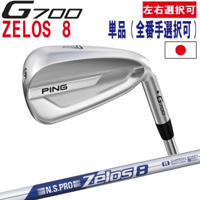 ポイント10倍 PING 販売実績NO.1 PING ピン ゴルフG700 アイアン単品 全番手選択可能 NS PRO Zelos 8ゼロス8(左用・レフト・レフティーあり)ping g700 ironジー700 日本仕様