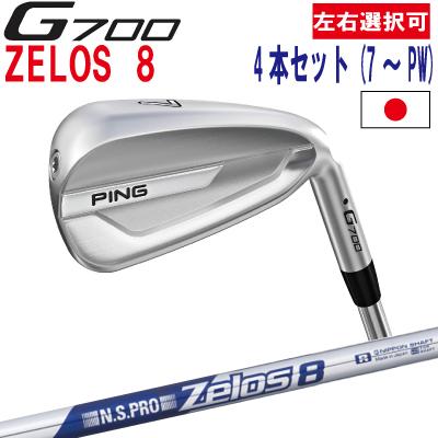ポイント10倍 PING 販売実績NO.1 PING ピン ゴルフG700 アイアン4本セット(7I~PW)NS PRO Zelos 8ゼロス8(左用・レフト・レフティーあり)ping g700 ironジー700 日本仕様